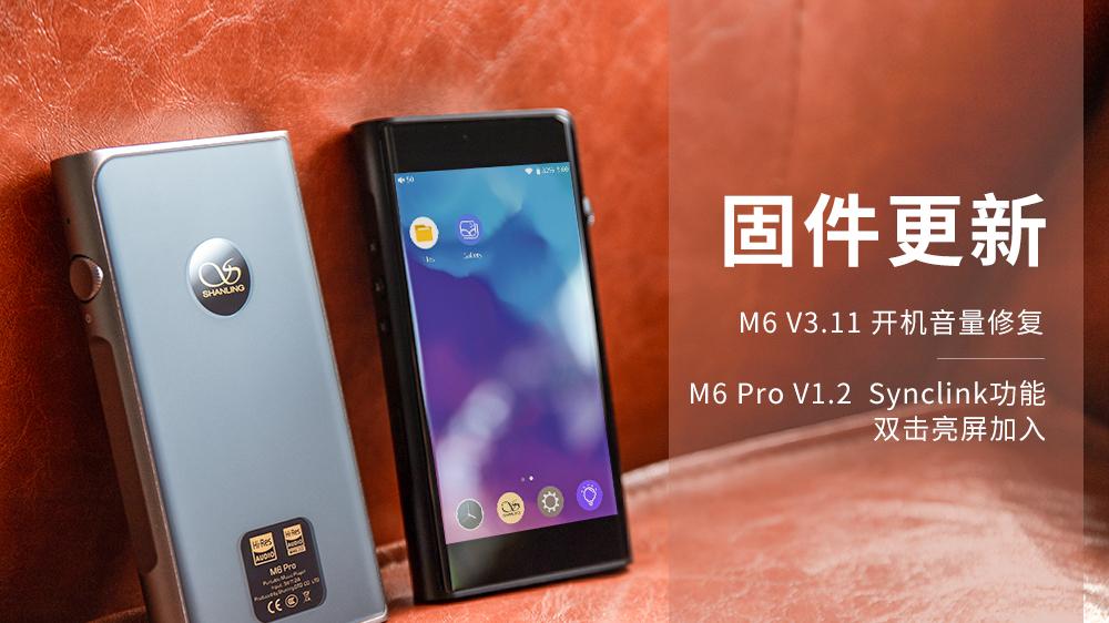 M6 Pro M6 520固件.jpg